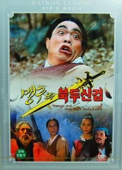 [추억의 비디오] 맹구와 북두신검 (1991년 作)