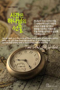 [평강제일교회 매일기도]시간은 하나님의 선물(전 3:11)