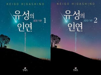 [책] 히가시노 게이고의 유성의 인연 - 감성 복수극!!