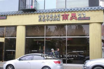 매탄동 영통구청 맛집 중국집 남경