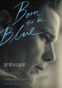 본 투 비 블루 Born to be Blue, 2015 ★★★★★