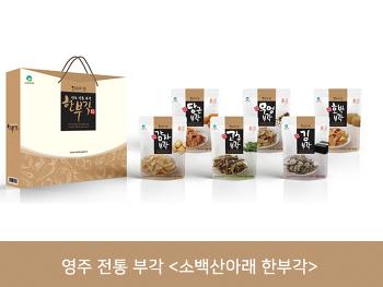 건강한 슬로푸드 이야기, 전통식품 <소백산아래 한부각>