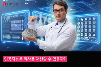 인공지능은 의사를 대신할 수 있을까?