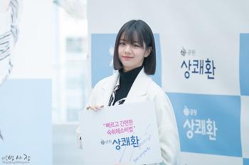 [16.01.19] 상쾌환 걸스데이 혜리 팬싸인회