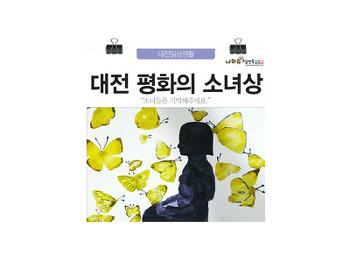 """대전 평화의 소녀상 """"소녀들을 기억해주세요."""""""
