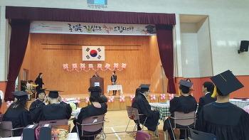 청암학교 2016년 '찾아가는 졸업식'