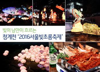 빛의 낭만이 흐르는 청계천 '2016서울빛초롱축제'