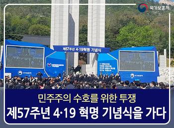 민주주의 수호를 위한 투쟁, 제57주년 4·19 혁명 기념식을 가다