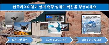 한국씨아이엠과 함께 측량 설계의 혁신을 경험하세요
