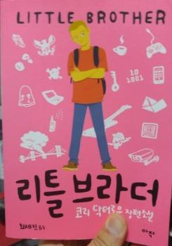 [2016년 책읽기] ③ 리틀브라더, 정부의 감시를 받는 세상