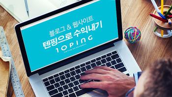 블로그 & 웹사이트 텐핑으로 수익 내기