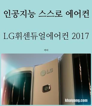 LG 휘센 듀얼 에어컨 2017 행사후기, 인공지능 스스로 에어컨 미리구매 이벤트