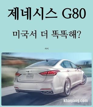 미국 상륙 제네시스 G80, 한국보다 더 똑똑 하다고?