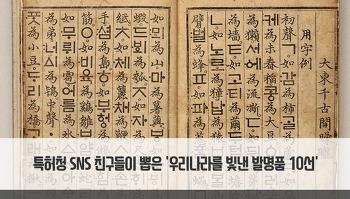 특허청 페이스북 친구들이 뽑은 '우리나라를 빛낸 발명품 10선'