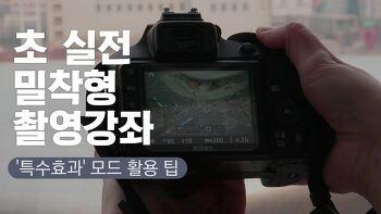 초 실전 밀착형 촬영 강좌 : '특수효과'모드 활용 팁 With D3400