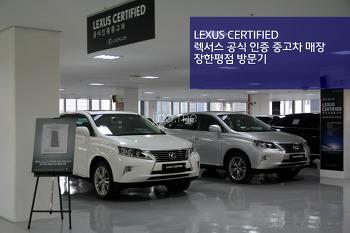 렉서스 공식 인증 중고차 LEXUS CERTIFIED 매장 방문기
