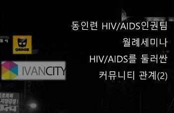 HIV/AIDS를 둘러싼 커뮤니티 관계(2): 이반시티에서는 에이즈에 관해서 무슨 얘기를 하고 있을까?