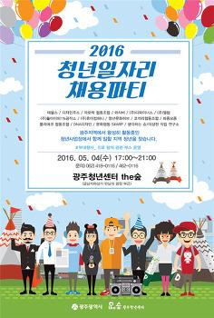 [경제]2016 '청년일자리 발굴사업' 채용파티 개최