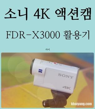 여행준비물 소니 4K 액션캠 FDR-X3000 활용기