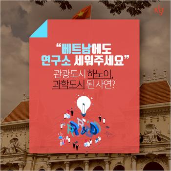 """[카드뉴스]""""베트남에도 연구소 세워주세요"""" 관광도시 하노이, 과학도시 된 사연?"""