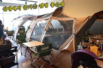 이천롯데프리미엄아울렛 재미난 실내 캠핑 글램핑 & 니콘 D5300