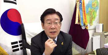 이재명 한국형 기본소득제 복지정책 제안