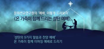 [절기예배 자료] 온 가족이 함께 참여하는 성탄 예배 - '성탄의 9가지 말씀과 찬양 예배' 이머징 예배로 드리기