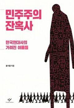 한국현대사에서 철저히 배제된 주변부 이야기 <민주주의 잔혹사>