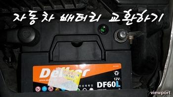 DIY] 겨울철 준비 자동차 배터리 교체하는 방법(밧데리교환), 배터리 인터넷주문하기