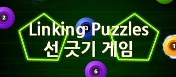 연결고리 게임 - LInking Puzzles