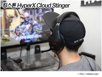 게임헤드셋 나는 오버워치 헤드셋으로 킹스톤 하이퍼X Cloud Stinger