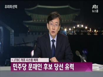대한민국 제19대 대통령 문재인 - 상식이 통하는 나라를 만들어주세요!!