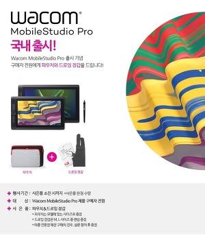 [프로모션] 와콤 모바일스튜디오 프로 국내 출시 기념 이벤트 실시