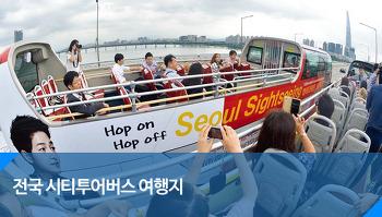 차표 한 장 손에 들고, 전국 시티투어버스 테마 여행!