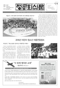 성공회신문 874호