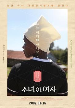 <소녀와 여자> 상영일정 & 인디토크(GV) _8월 3일 종영