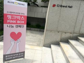 [활동후기] 기업봉사활동_CJ올리브영 핑크박스 나눔 캠페인