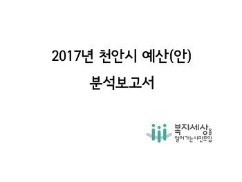 [예산분석] 2017년 천안시 예산(안) 분석보고서