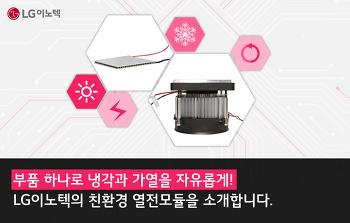 부품 하나로 냉각과 가열을 자유롭게! LG이노텍의 친환경 열전모듈을 소개합니다.