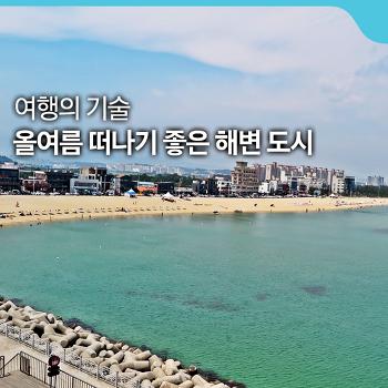 올여름 떠나기 좋은 해변 도시 - 여름엔 바다로 가자! [여행의 기술]