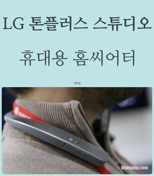 블루투스 스피커 품은 LG 톤플러스 스튜디오(HBS-W120) 후기