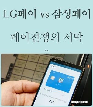 LG페이 vs 삼성페이, 페이전쟁의 서막!