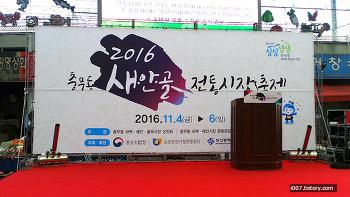 2016 새안골전통시장축제 부산 충무동새벽시장축제 1부 강월드 영상후기