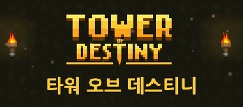 성 오르기 기록게임 - Tower of Destiny