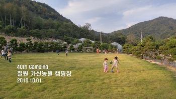[40th Camping] 물폭탄 같은 비가 내렸던 최악의 우중 캠핑_철원 가산농원캠핑장