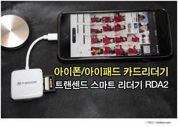 RDA2 카드리더기, 아이폰 OTG로 카메라 녹화 활용하기