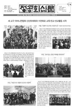 성공회신문 885호