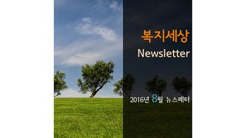 2016년 8월 뉴스레터