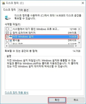 윈도우10 디스크 정리 & Windows.old 폴더 삭제 방법 (하드디스크 공간 확보)