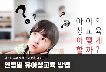 유아성범죄 예방을 위한 연령별 유아성교육 방법